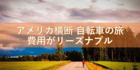 アメリカ横断 自転車の旅 費用がリーズナブル 市川榮一さん 人生100時代の夢の追い方