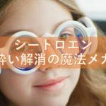 シートロエン 車酔い解消の魔法メガネ シトロエン社から5月28日に発売開始