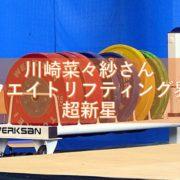 川崎菜々紗さん、小学生で全国大会出場のウエイトリフティング界の超新星