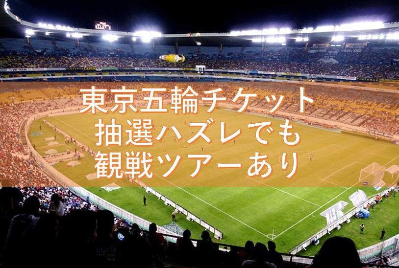 東京五輪チケットの抽選全部ハズレ、、でも観戦ツアーでチャンスあります!