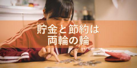 家計見直し術で不安解消!貯金と節約は両輪の輪、実行具体策はこちら