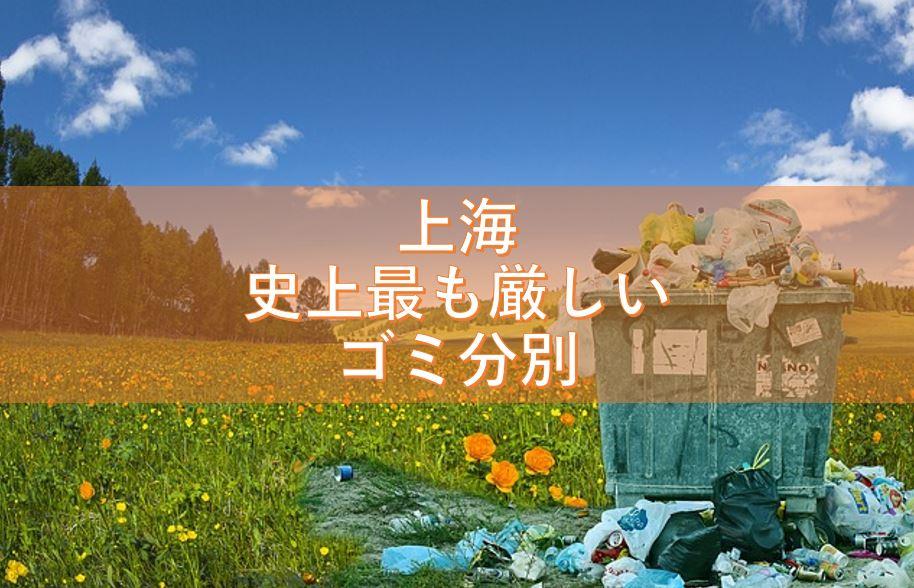 上海への出張・観光は「史上最も厳しいゴミ分別」に要注意!