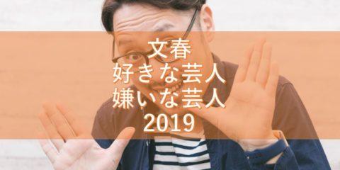 文春「好きな芸人・嫌いな芸人 2019」募集開始! 2017年・2018年版を振り返る!
