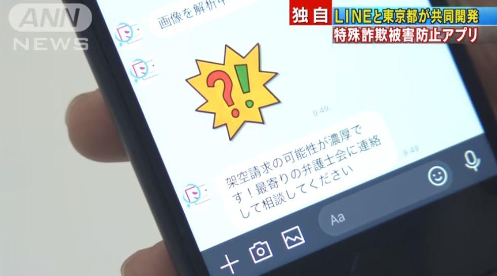 特殊詐欺対策アプリの導入と利用方法を解説。LINEと東京都共同開発!