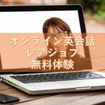 【格安】オンライン英会話のレアジョブで無料体験をスタート!