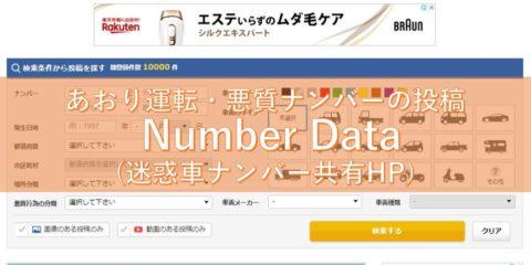 あおり運転・悪質ナンバーの投稿 Number Data(迷惑車ナンバー共有HP) メリットとデメリット
