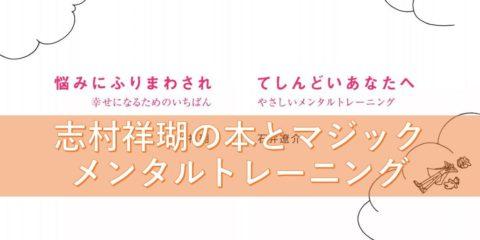 志村祥瑚の本とマジックで思い込みを外してスッキリさせるメンタルトレーニング