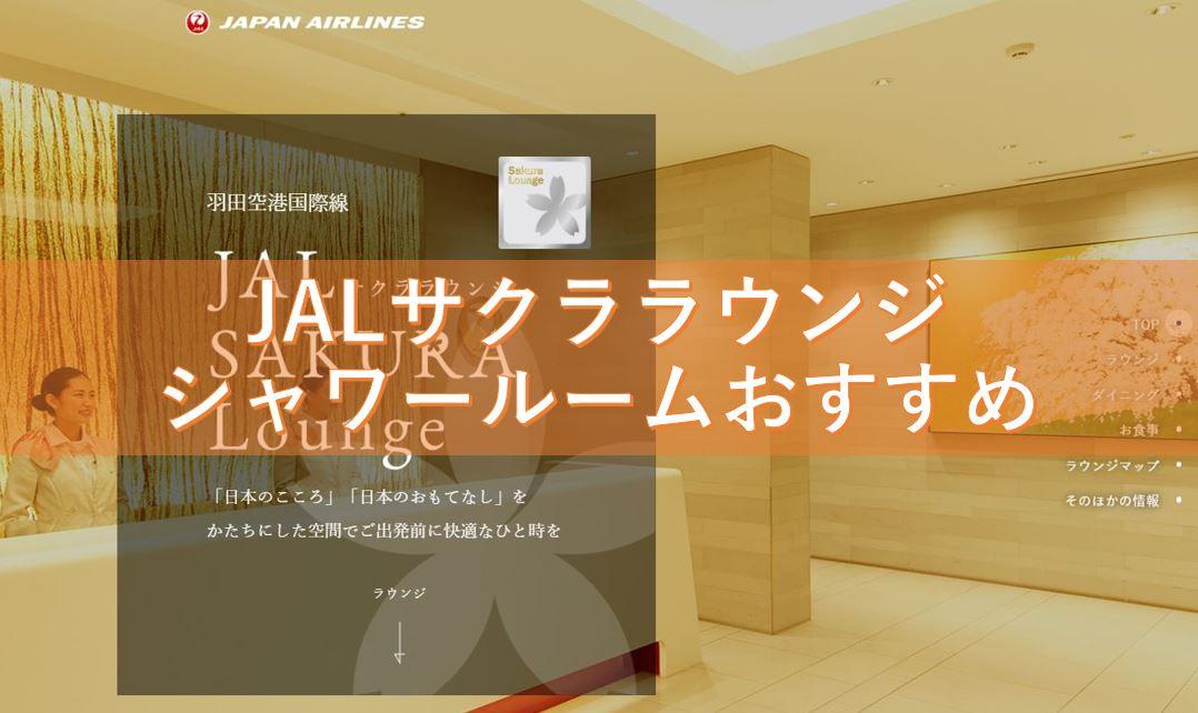 【台風15号2019】羽田空港国際線JALサクララウンジ計6回利用!シャワールームおすすめ!