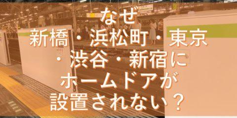 なぜ新橋・浜松町・東京・渋谷・新宿にホームドアが設置されない?稼働開始時期はいつ?