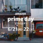 【Amazonプライムデー2021年版】激安ばかりでないお得なキャンペーンも素晴らしい!