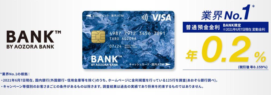 【2021年版 あおぞら銀行 BANK支店】口座開設手順!