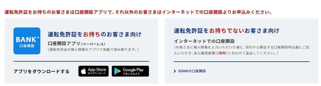 【2021年版 あおぞら銀行 BANK支店】口座開設手順とメリット・デメリット!