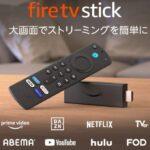 【2021年版 Fire TV Stick】第3世代と4Kの比較!第2世代買い替えで新規購入の理由と決め手!