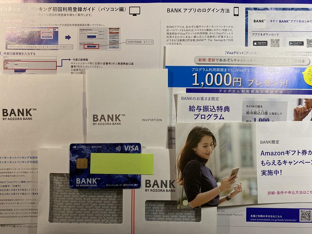 2021年 あおぞら銀行 BANK支店 初回利用登録から入金へ!