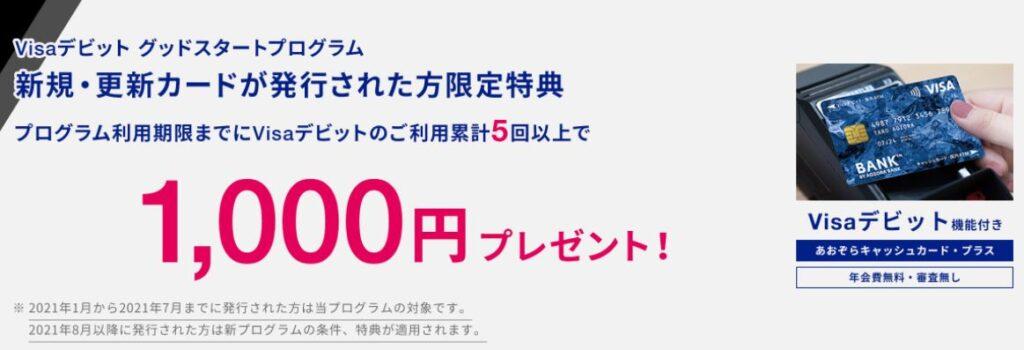 2021年 あおぞら銀行 BANK支店の給与振込とカード5回利用で2000円プレゼントについて!